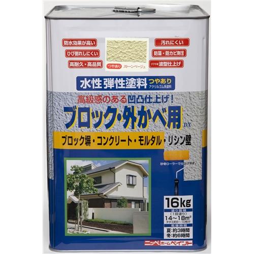 水性弾性塗料ブロック外壁用DX ストーンベージュ 16kg