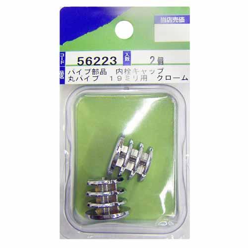 マツロク(マツ六) ウチセン キャップ(丸) 19〜25mm用 クローム  各サイズ