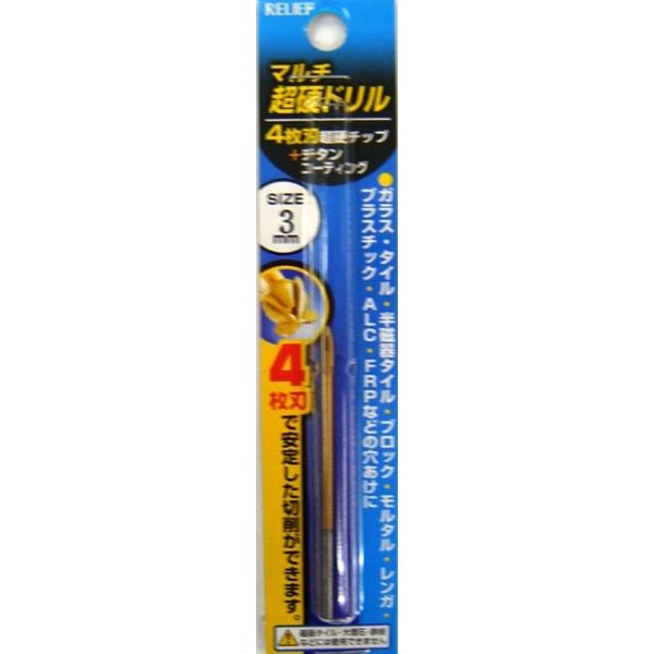 4枚刃マルチ超硬ドリル 3mm 26689