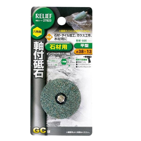六角軸軸付き砥石 石材用  平型 φ38×13mm 27823
