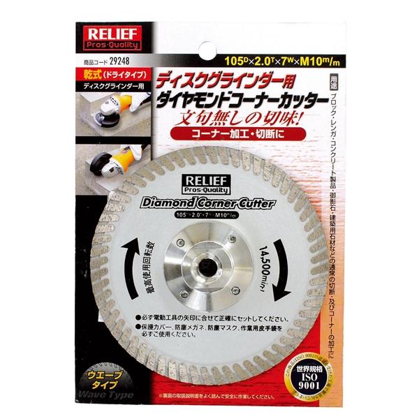 ダイヤモンドコーナーカッター 105mm  ディスクグラインダー用 29248