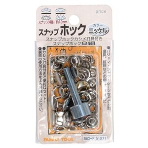 F・T スナップホックキット 12mm ニッケル12mm 51271