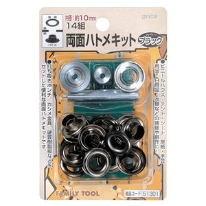 F・T 両面ハトメキット 10mm ブラック 51301