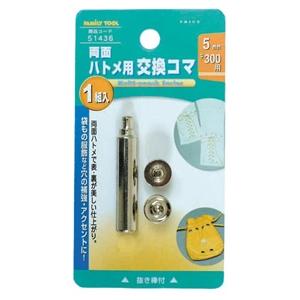 F・T ハトメ用交換コマ 5mm 51436