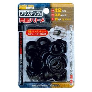 F・T プラスチックハトメ ブラック 12mm ブラック 51557