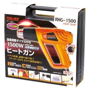 RHG-1500 ヒートガン 1500W