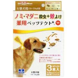 ドギーマン 薬用ペッツテクト+ 大型犬用 3.6ml×3本入り