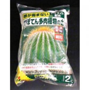 サボテン多肉植物の土 2L