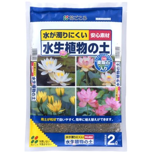 水生植物の土 2L
