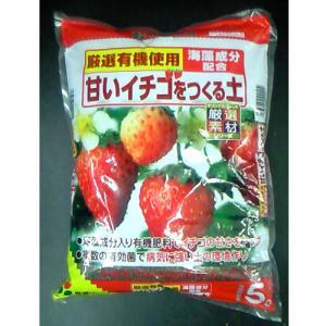 甘いイチゴをつくる土 5L