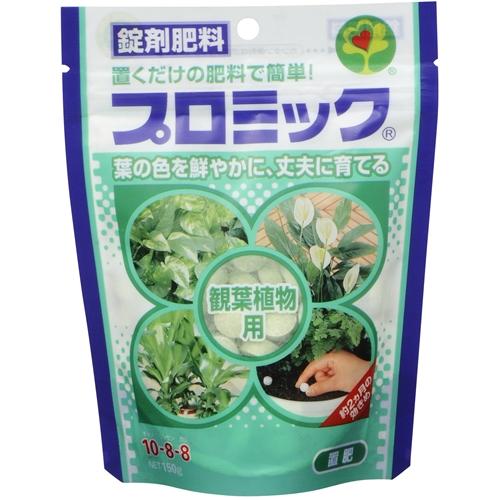 プロミック観葉植物 150g