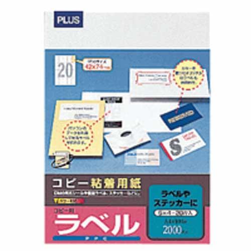PLUS(プラス)  コピーラベル CK−120 A4/20面 100枚 210777