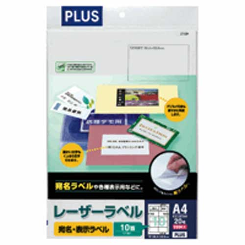 PLUS(プラス)  レーザーラベル LT−501 A4/10面 20枚 210745