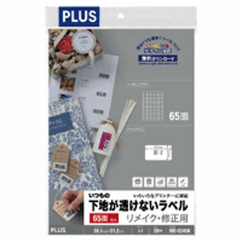 PLUS(プラス)  いつもの下地が透けないラベル修正用 65面 角丸 20枚 210007
