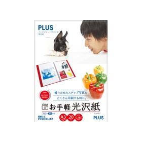 PLUS(プラス)  お手軽光沢紙 A3 IT−142GE 20枚 368733