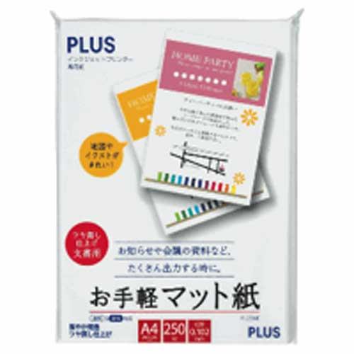 PLUS(プラス)  お手軽マット紙 A4 IT−225ME 250枚 210590