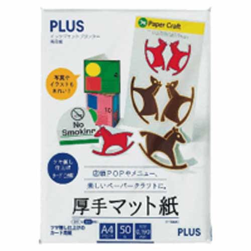 PLUS(プラス)  厚手マット紙 A4 IT−125MC 50枚 210592
