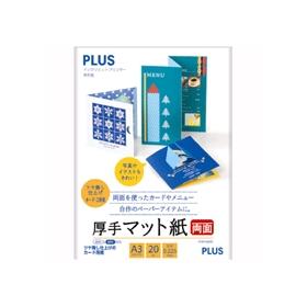 PLUS(プラス)  厚手マット紙 両面 A3 IT−W142−MC 20枚 314759