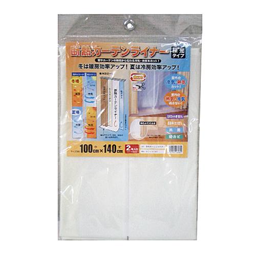 明和グラビア 断熱カーテンライナー 採光タイプ 2P ホワイト 約幅100×丈140cm