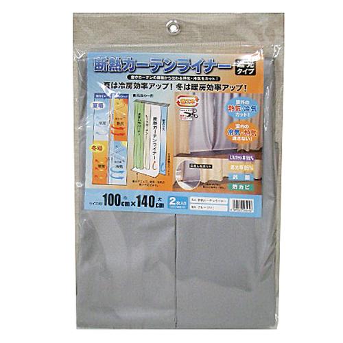 明和グラビア 断熱カーテンライナー 遮光タイプ 2P グレー 約幅100×丈140cm