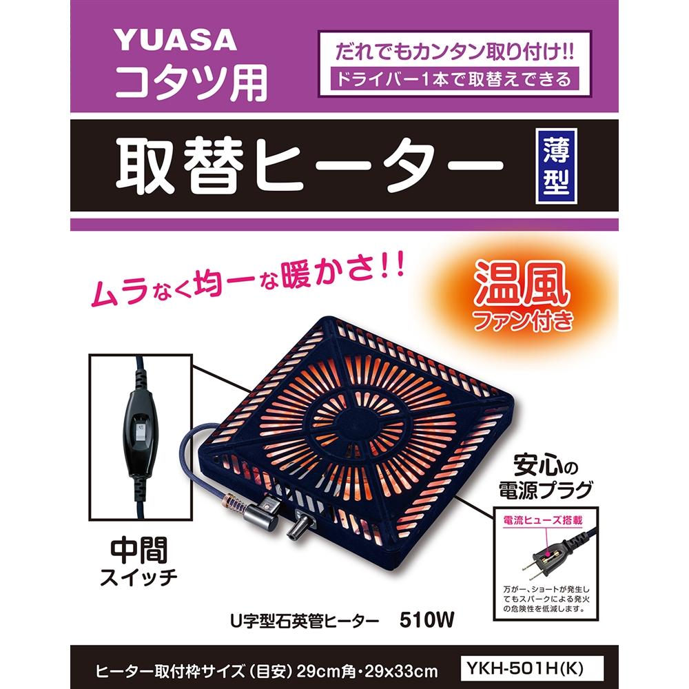 取替用こたつヒーター YKH−501H K