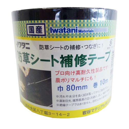 防草シート補修テープ 黒80mm×10m