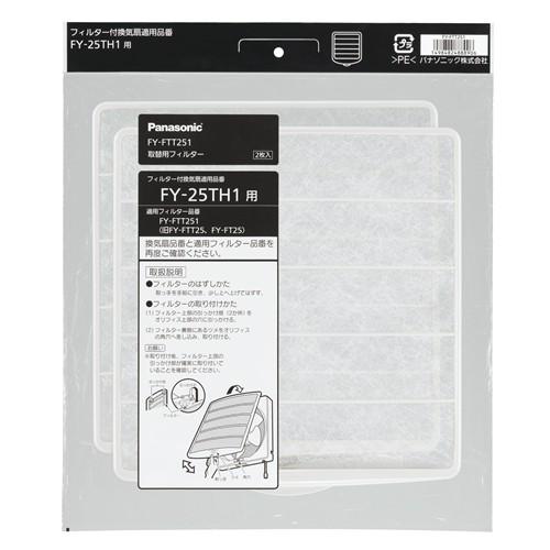 パナソニック(Panasonic) 換気扇フィルタFY−FTT251