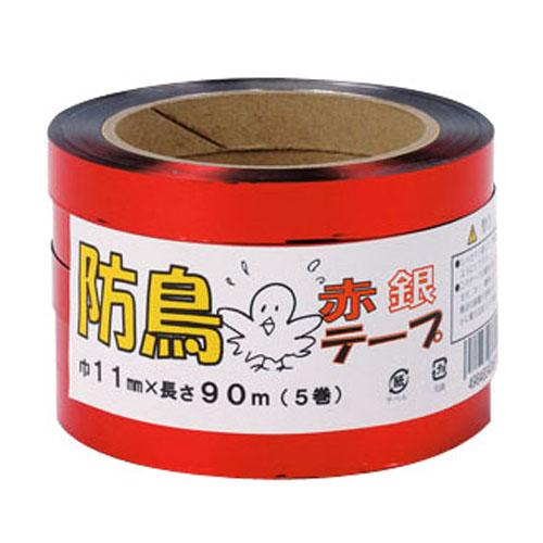 防鳥テープ赤銀 11mm×90m×5巻