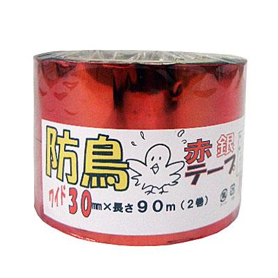 防鳥テープ赤銀 30mm×90m×2巻
