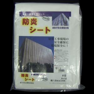 強力防炎養生シート 1.8×3.4m〜1.8×5.1m 白