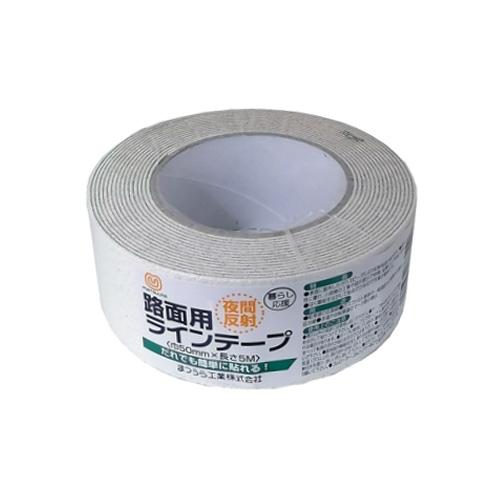夜間反射路面用ラインテープ 白 巾50mm×長さ5m