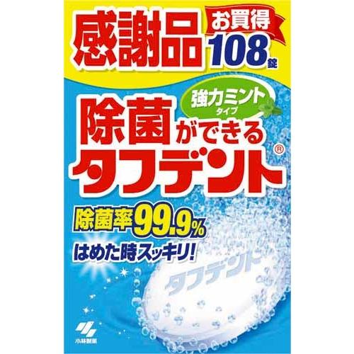 除菌ができるタフデント 感謝価格品 強力ミントタイプ 108錠