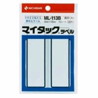 マイタックラベル ML−113B 青枠 230241