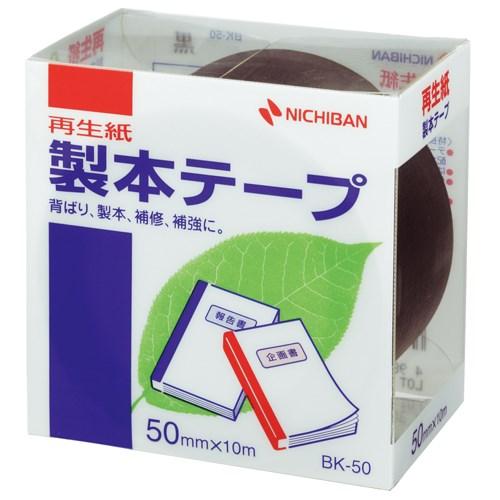 製本テープ BK-50 黒