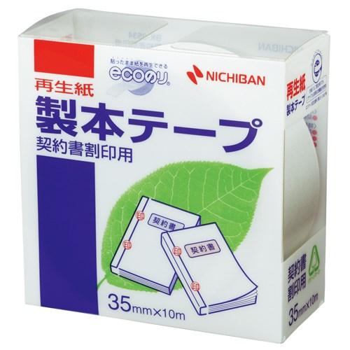 製本テープ 契約書割印用 白