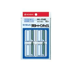 ラミネートインデックス 保護フィルム付 ML−234B 青枠 333912