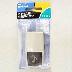 パナソニック(Panasonic) チャイム用小型押しボタン EG121P