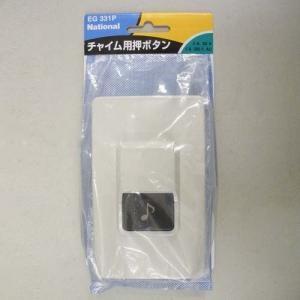 パナソニック(Panasonic) チャイム押しボタン (EG331P/EG335P)