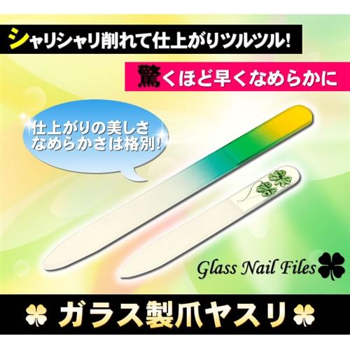 ガラス製爪ヤスリ 大小セット  68260