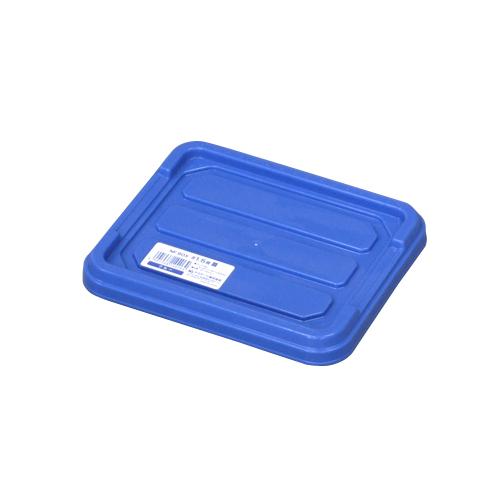 NFボックス #1.5用蓋 ブルー