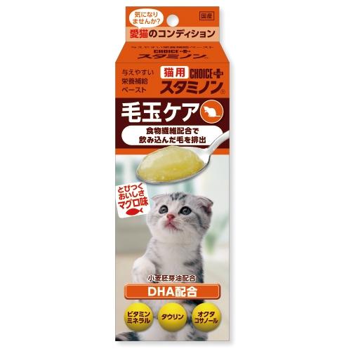 チョイスプラススタミノン猫用 毛玉ケア 食物繊維配合で飲み込んだ毛を排出 マグロ味30g