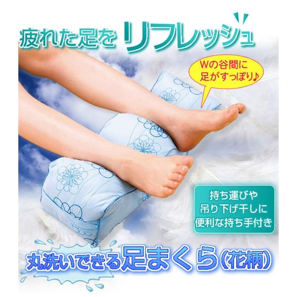 丸洗いできる足枕(花柄)  79816