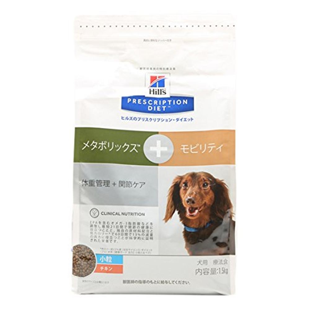 犬用 メタボリックス+モビリティ 1.5kg