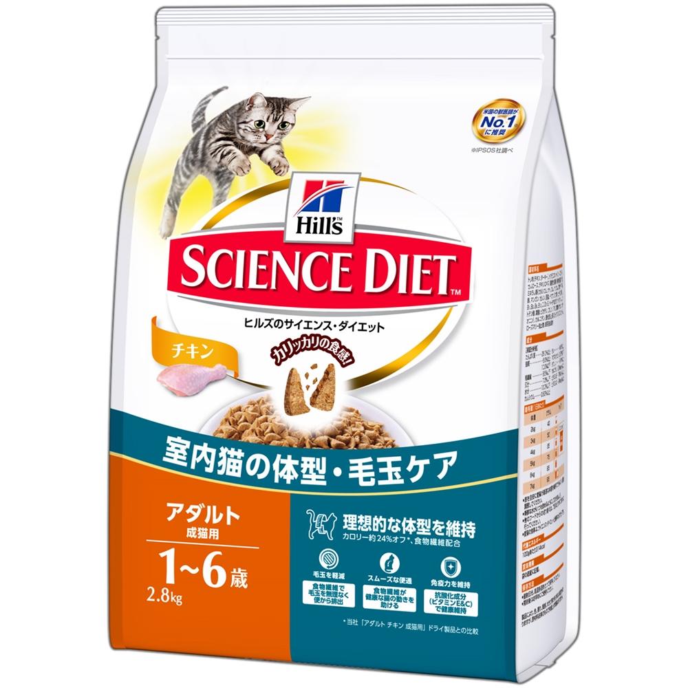 サイエンスダイエット インドアアダルト チキン成猫用2.8kg