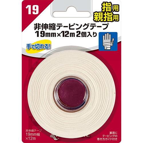 ミューラージャパン 手で切れる 非伸縮テーピングテープ 指・親指用 幅19mm×12m 2個入