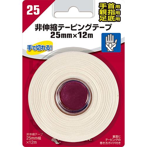 ミューラージャパン 手で切れる 非伸縮テーピングテープ  手首・親指・足底用 幅25mm×12m