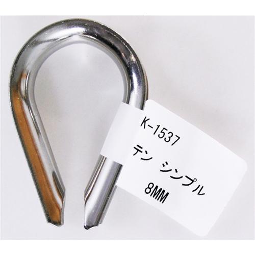 ステンシンプル K−1537 8MM