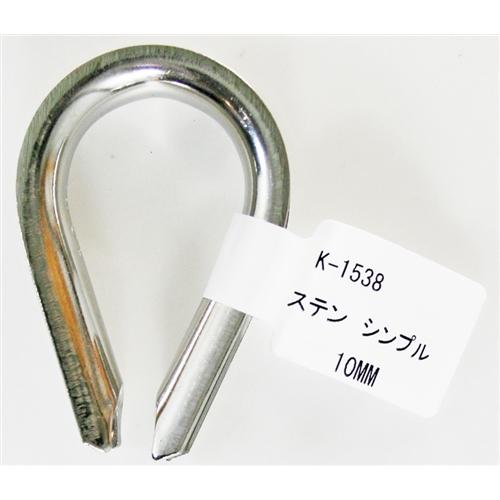 ステンシンプル K−1538 10MM