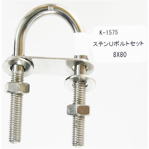 ステンUボルトセット K−1575 8×80