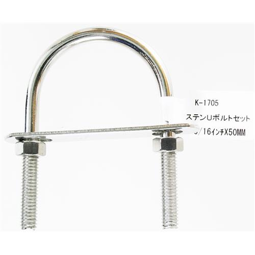 ステンUボルトセット K−1705 5/16インチ×50MM